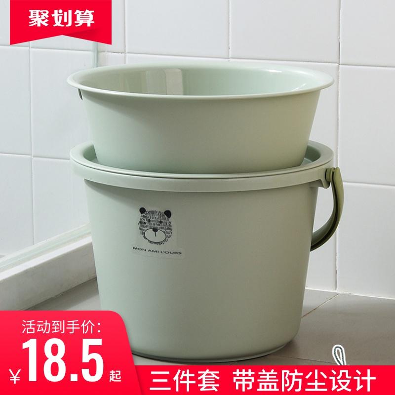 带盖塑料水桶脸盆套装 家用储水用手提水桶洗衣盆简约宿舍洗澡桶