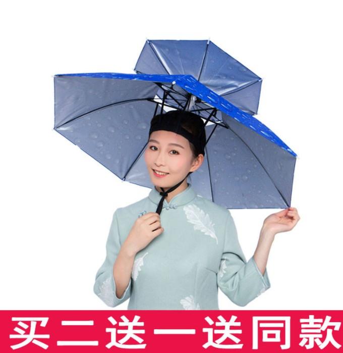 伞帽头戴防晒折叠钓鱼户外雨伞帽子(用27.14元券)
