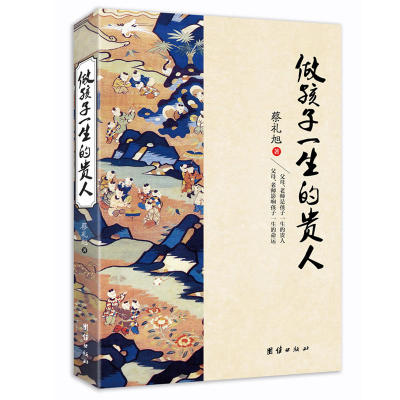 Be the nobleman of a child's life Cai Lixu Oral by Tuanjie Publishing House Teacher Cai Lixu's