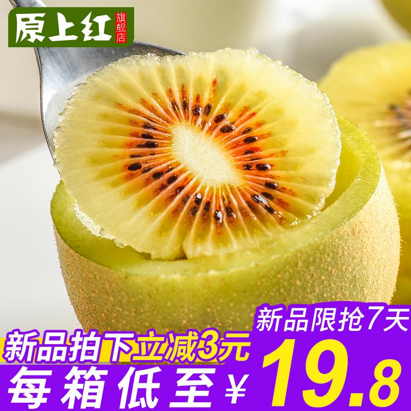 新鲜红心猕猴桃奇异果当季孕妇水果30粒约5斤整箱批发包邮中大果