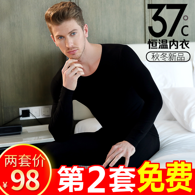 37 ℃ constant temperature ultra-thin thermal underwear mens suit cotton sweater with no trace of velvet backing