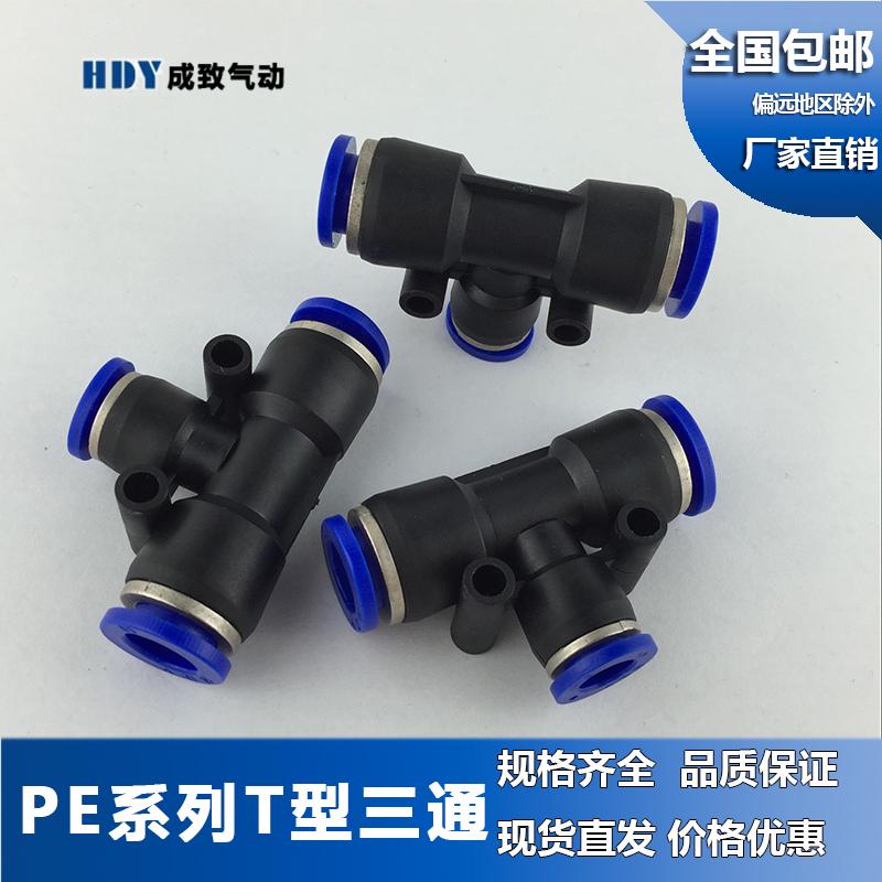 厂家直销快速接头PU气管接头T型三通接头PE4 6 8 10 12 14 16MM全