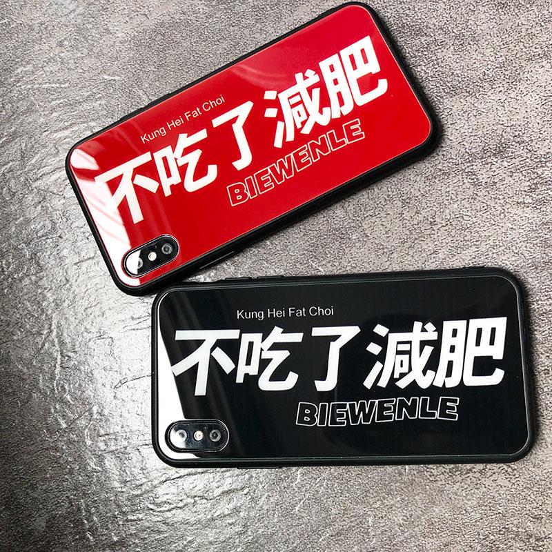 限9000张券苹果x 8plus玻璃xr网红潮牌手机壳