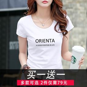 两件装】白色女短袖修身纯棉t恤
