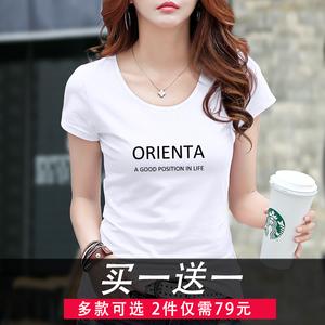 两件装】白色女短袖修身薄款夏t恤