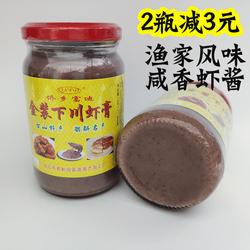 台山虾酱 虾糕 下川咸虾膏 蜢子海鲜调味酱特产 渔民自制火锅蘸料