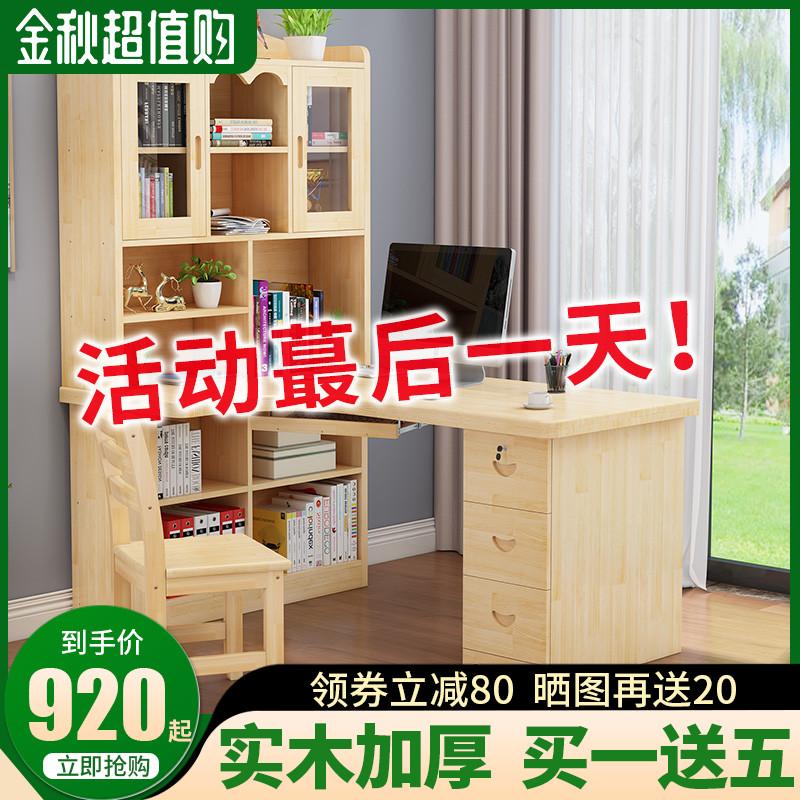 实木家用学生简约带书架一体电脑桌限时2件3折