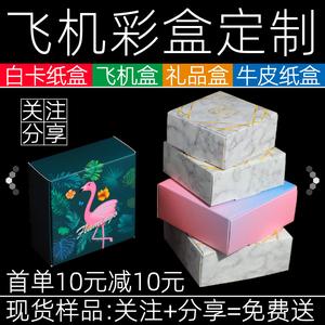 手工皂包装盒通用口红盘气垫盒飞机纸盒子印刷彩色logo礼