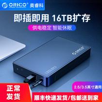 Orico奥睿科硬盘盒3.52.5英寸固态ssd机械硬盘外接盒台式机笔记本改移动硬盘电脑usb3.0读取器底座保护壳