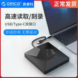 机type c通用联想华硕三星读取器dvd光盘刻录机移动光驱 Orico 奥睿科外置光驱USB3.0盒外接笔记本电脑台式