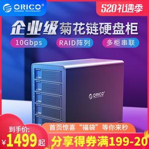 orico /奥睿科2.5 /企业级硬盘柜