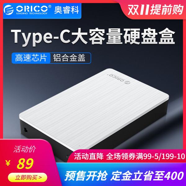 奥睿科(ORICO) 3.5寸移动硬盘盒 USB3.1