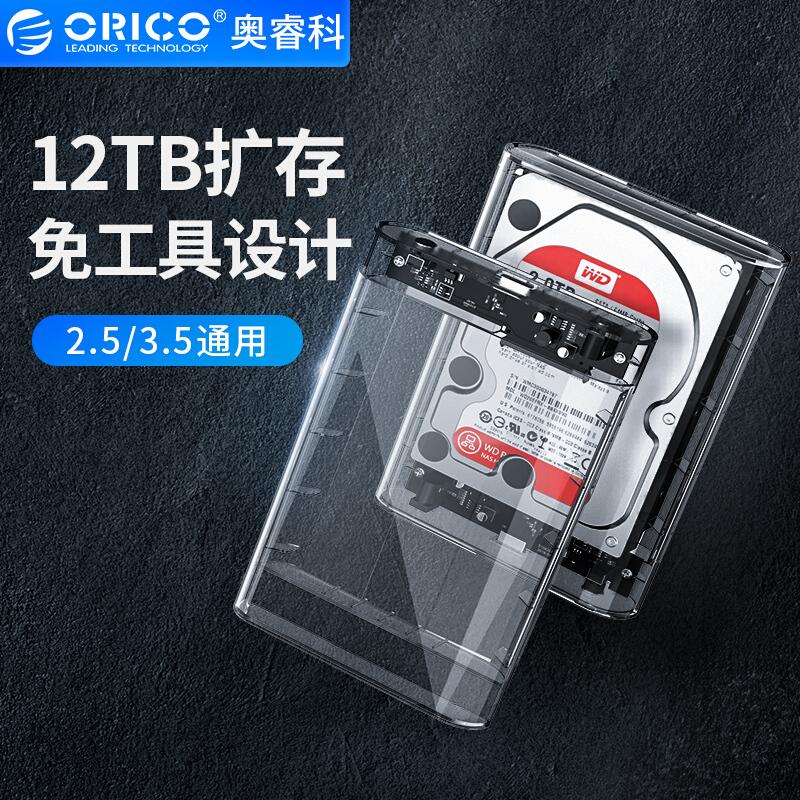 Orico/奥睿科 2.5/3.5英寸移动硬盘盒外置外接读取USB3.0台式机笔记本固态机械硬盘硬盘底座透明盒水冷壳子