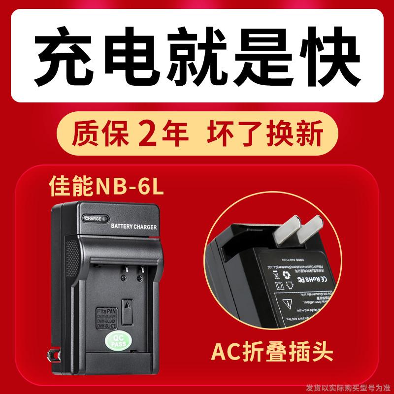 沣标NB-6L充电器佳能IXUS 95IS 105 200 210 300 310 SX240HS SX710 SX700 sx510 SX700 SX275相机数码NB6L