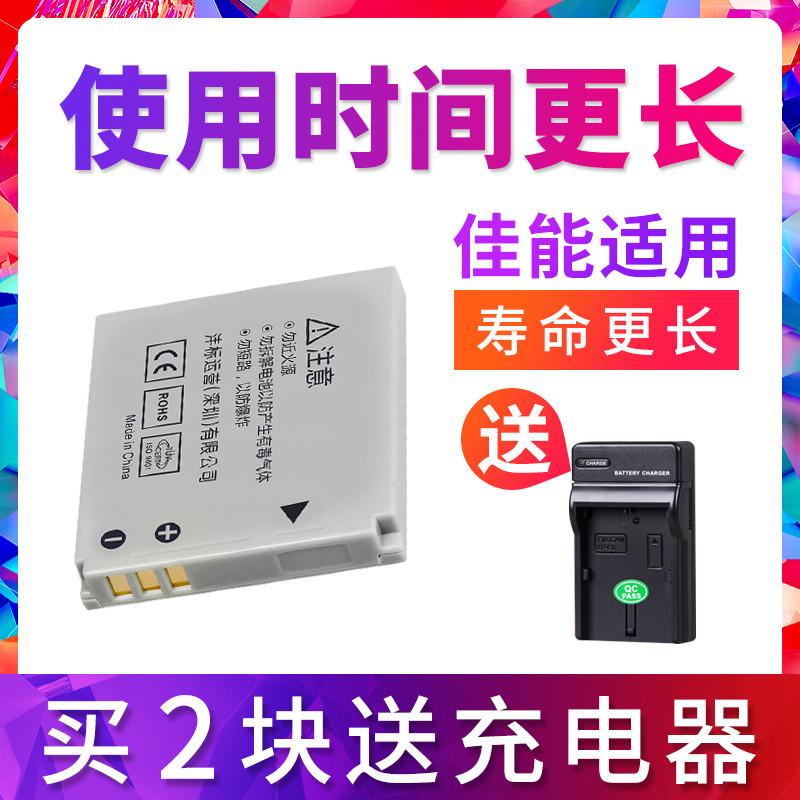 沣标NB-4L电池nb佳能IXUS50/60/70/80 230 220 120 130 65 75 100 115 117 110 230/255HS微单数码相机配件
