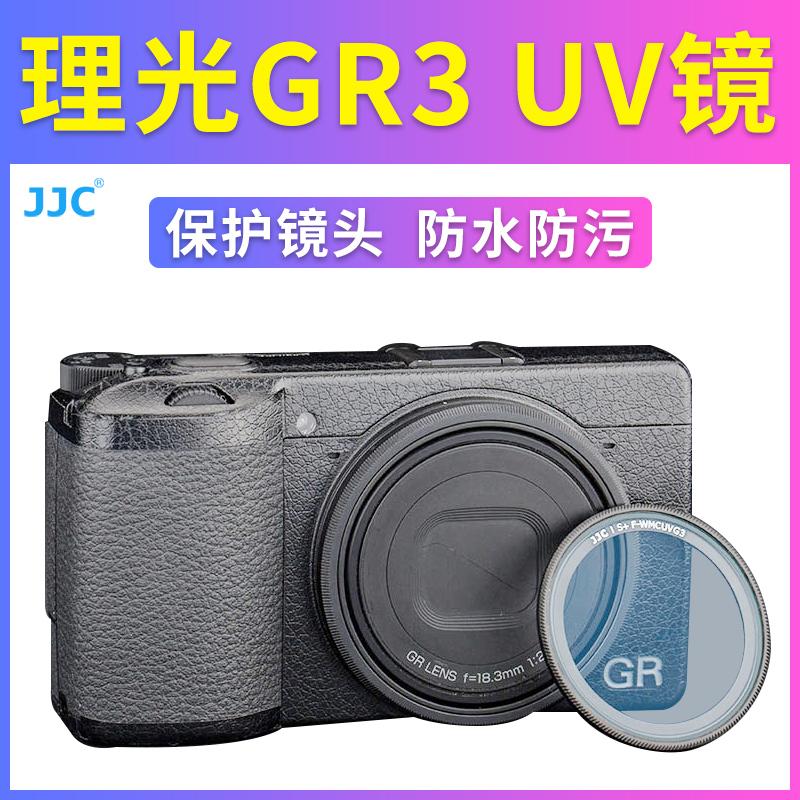 JJC 适用理光GR3滤镜 UV镜Ricoh GR2 GRII GRIII 镜头保护镜防尘配件 自动镜头盖 热靴指柄 镜头圈 装饰环
