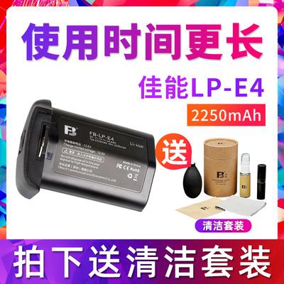 沣标LP-E4电池佳能相机EOS-1Ds 1D Mark Ⅲ IV 1DX 1DC 1DS4 1D3 小马四1D4 大马三1Ds3专业全画幅单反充电器