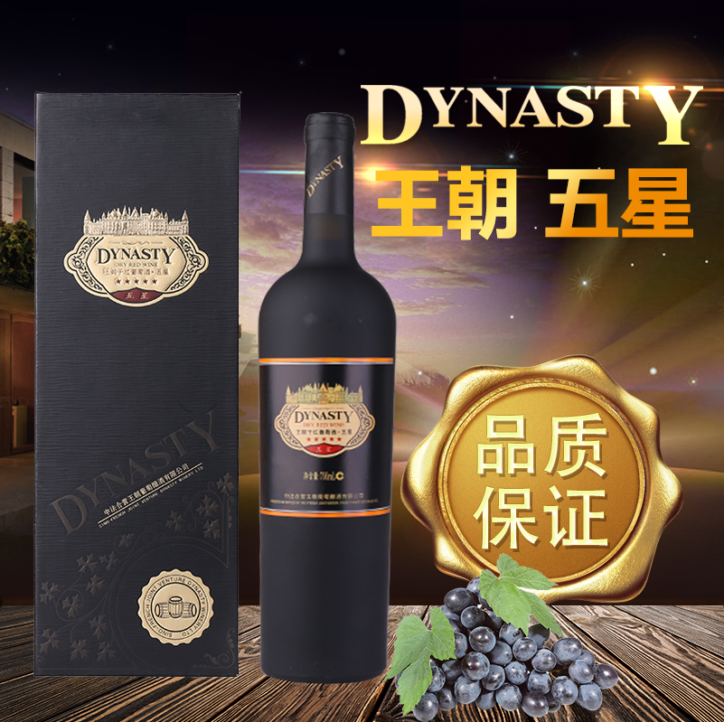 Dynasty dynasty five star domestic dry red wine 750ml promotion