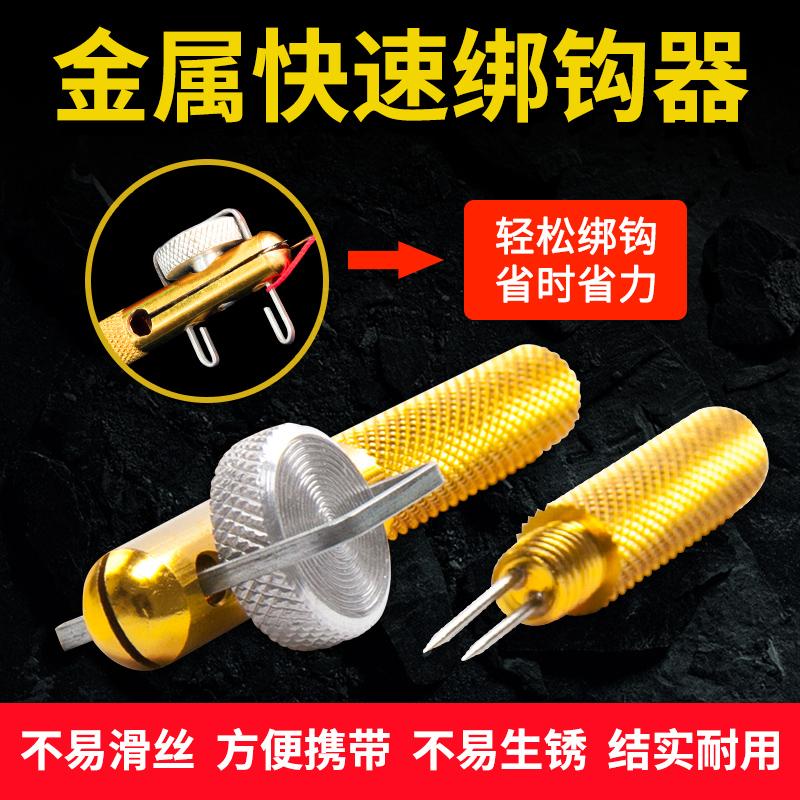 Прибор для завязывания крючков Артикул 569840368975