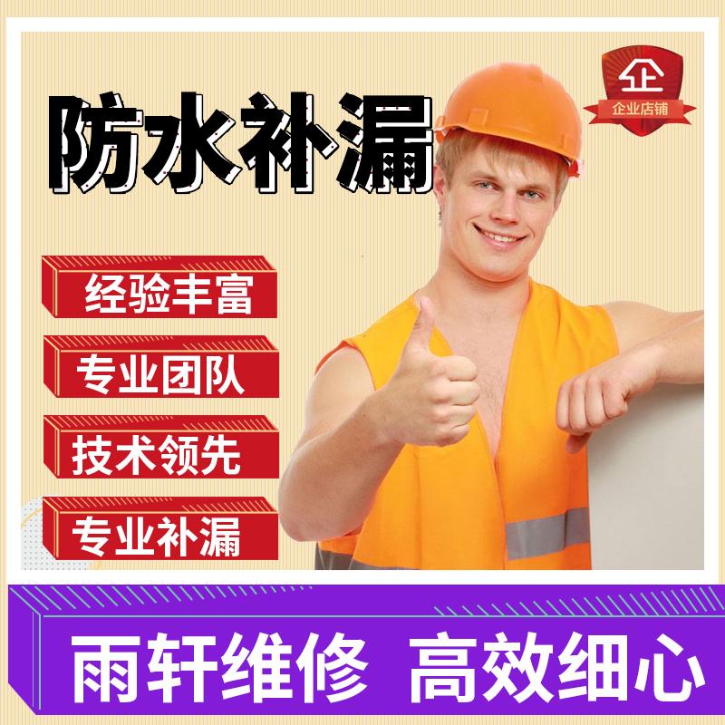 南京防水补漏房屋漏水维修公司阳台屋顶楼顶外墙窗户卫生间堵施工