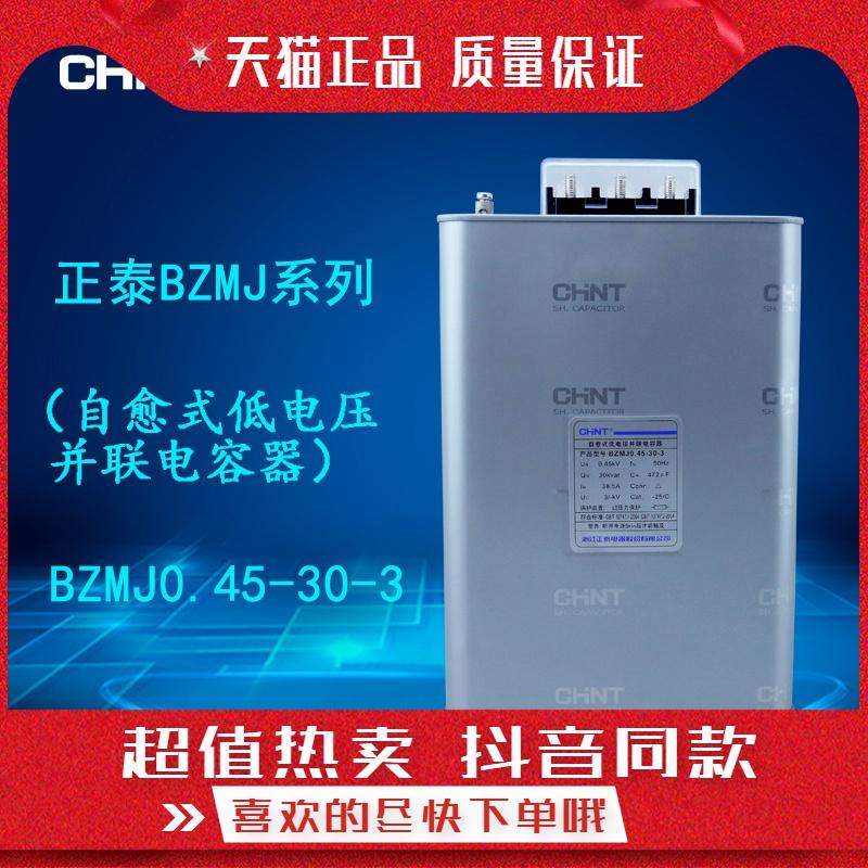 鼗电容 自愈式低压并联电容器 电力电容 BZMJ(BSMJ) 0.45-30-3,可领取30元天猫优惠券