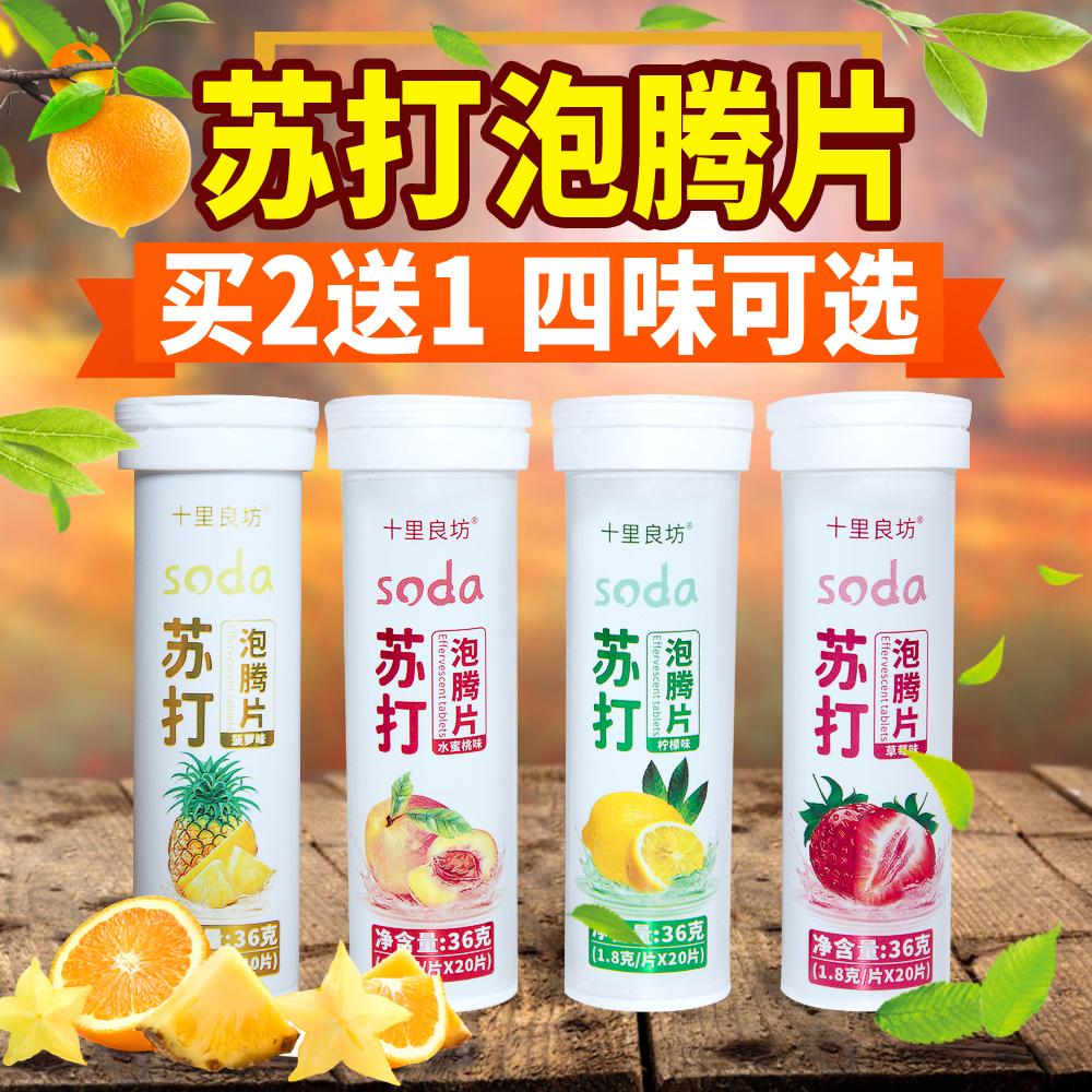 Shililiangfang sodium bicarbonate effervescent tablet weak alkaline water self made solid beverage food sodium bicarbonate effervescent tablet fruit flavor