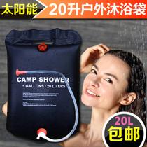 户外淋浴袋 野外便携加厚太阳能热水袋 20L洗澡神器晒水袋 沐浴袋