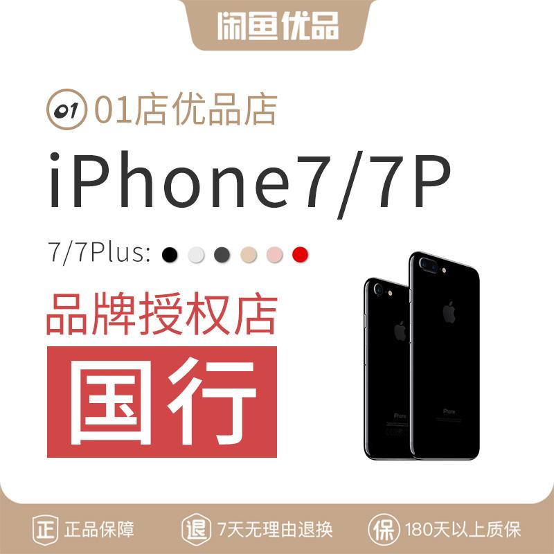 闲鱼优品手机 苹果iPhone 7Plus 官换机未激活国行7P二手原装正品