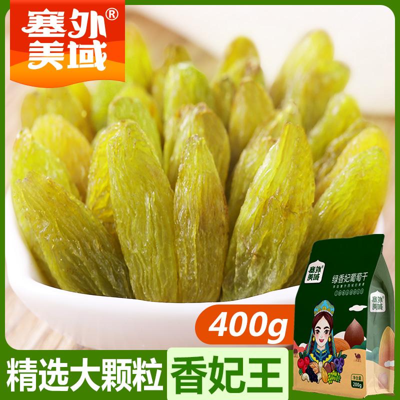 网红零食绿香妃葡萄干 新疆特产绿香妃王吐鲁番400g超大 特级免洗