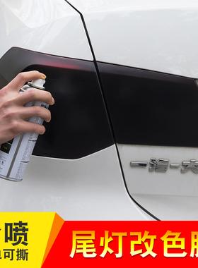 汽车灯膜尾灯改装喷膜熏黑磨砂可撕喷漆透光膜大灯改色膜车灯贴膜