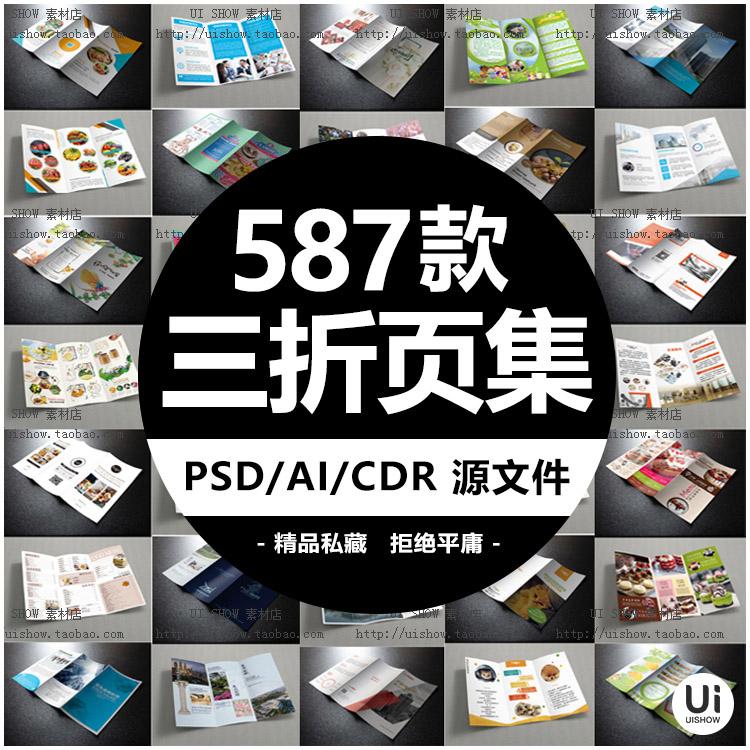 素材CDRAI源文件PSD宣傳冊單企業排版設計DM創意三折頁模板2019