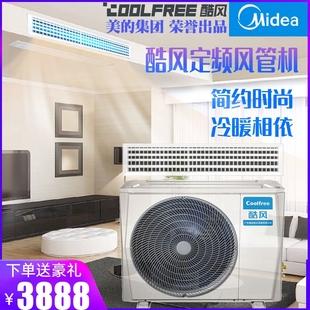美的空调大1.5匹2匹3匹风管机定频冷暖家用商用客厅中央空调酷风图片