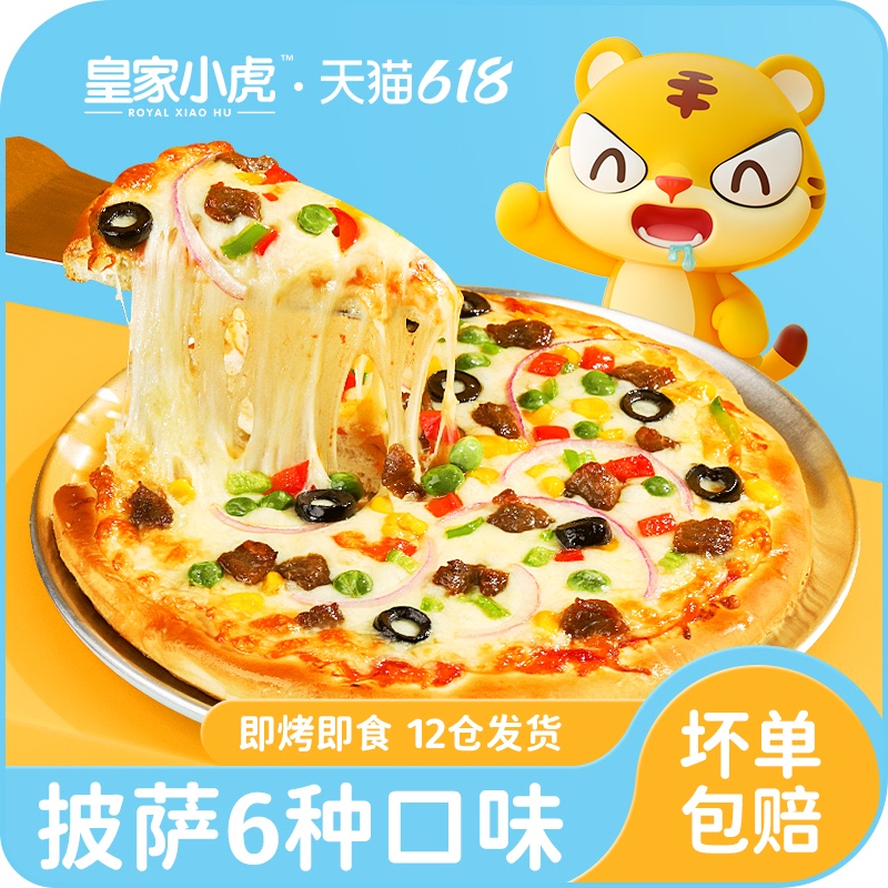 皇家小虎榴莲披萨饼底烘焙半成品食品pizza披萨饼胚材料加热即食