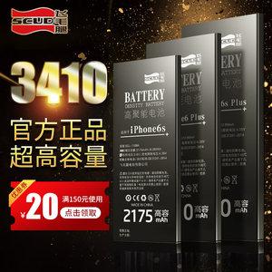 【高容量】飞毛腿适用于苹果6s电池iPhone7/8/8p超X大容量xr换xsmax电池6手机6plus/全新原裝正品旗舰官网