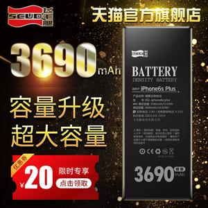 【超大容量】飞毛腿苹果7电池iphone6s电池6苹果6splus手机45s678xxrxsmaxplus六七换电板7p官网正品