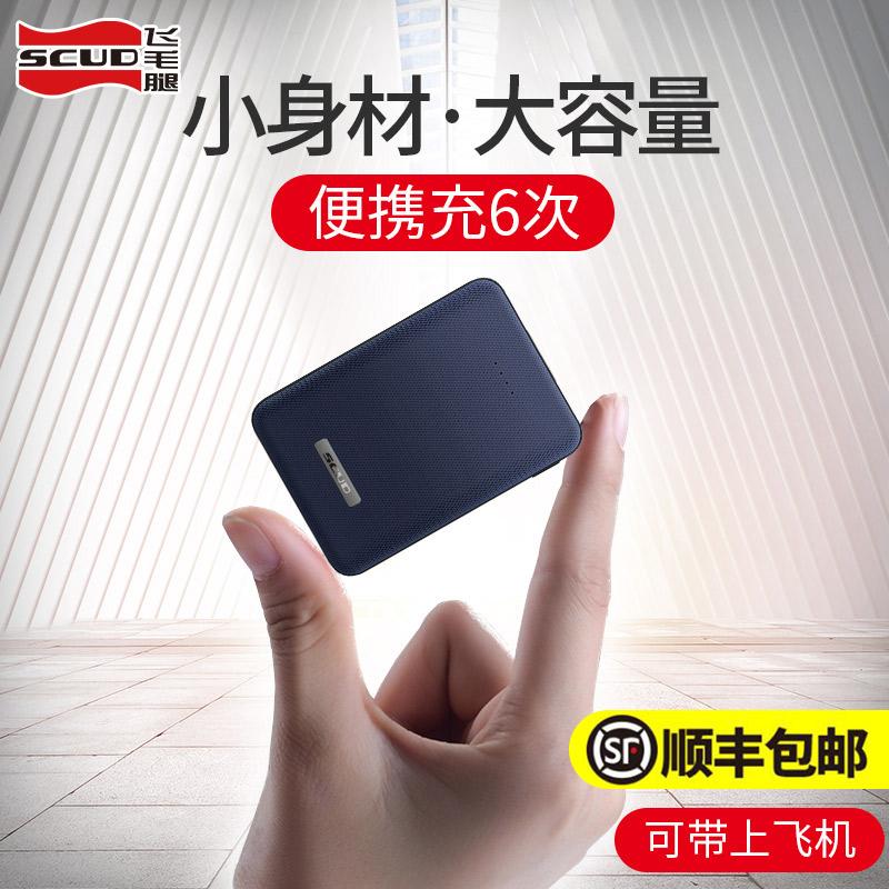【顺丰包邮】飞毛腿充电宝 便携苹果X双向10000毫安华为小米通用手机小巧移动电源女专用