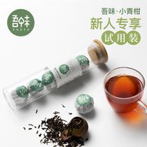 高品质天马小青柑试喝装50g新会特产陈皮生晒特级熟普洱柑普茶叶