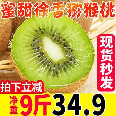 陕西徐香绿心猕猴桃 当季奇异果弥泥猴桃新鲜水果包邮净重9斤