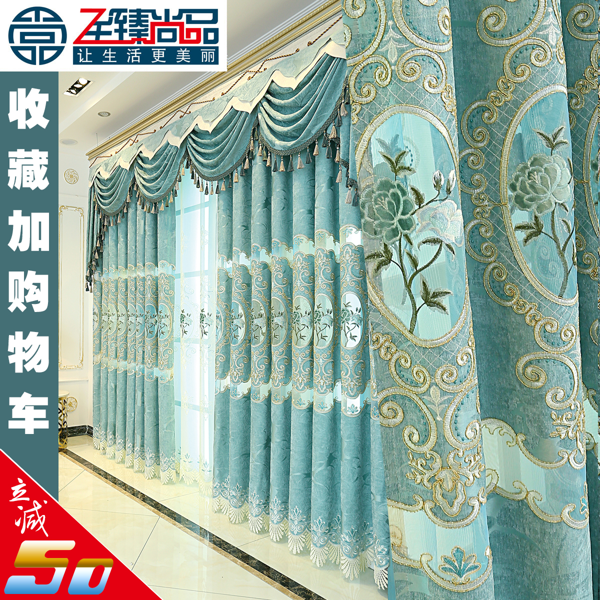 European style living room high end atmosphere luxury chenille water soluble gold silk embroidered curtain