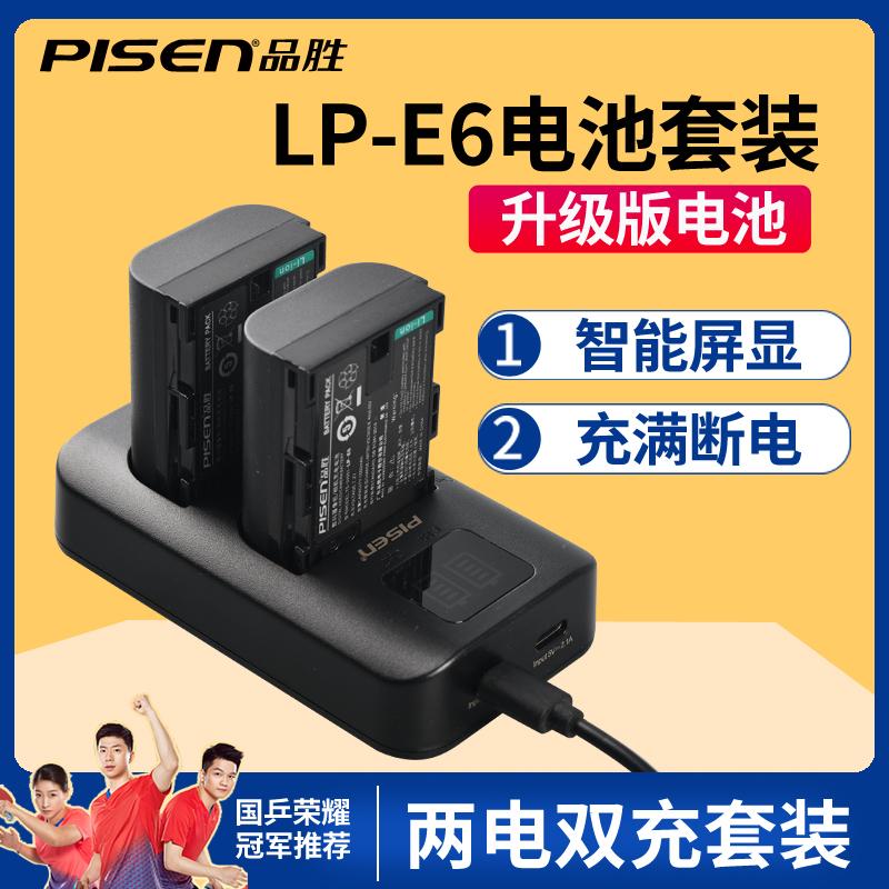 品胜LP-E6电池双槽充套装佳能EOS 6d2 7d 7d2 60d 70d 80d 90d 5d2 5d3 5d4 6d 5drs单反相机USB充电器lpe6