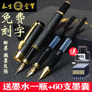 【清仓处理】永生钢笔学生办公礼盒
