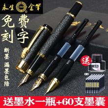 清仓处理 永生钢笔学生专用办公书法练字硬笔钢笔礼盒免费刻字