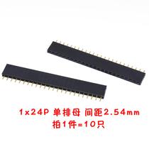 单排母座排母排针插座1*2/3/4/5/6/7/8/9/40p间距2.54mm (10个)