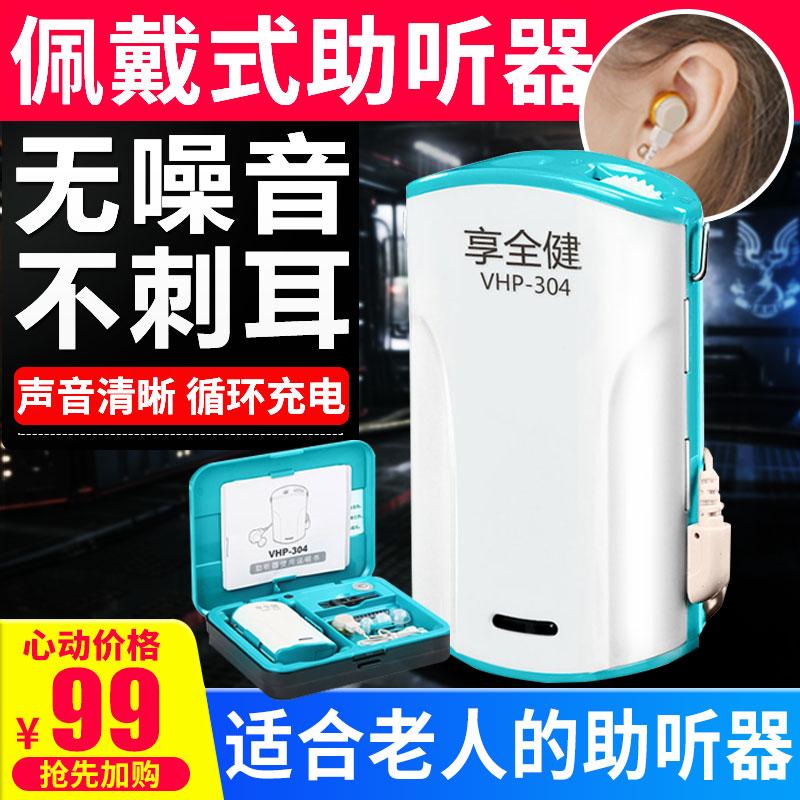 享全健助听器老人耳聋耳背可充电盒式有线老年人专用正品原声耳机