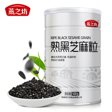 Yanzhifang Black Sesame Dry Eat Cooked Food Instant Fried Black Sesame Grain Washless Nutritional Miscellaneous Breakfast Crude Grain 500g