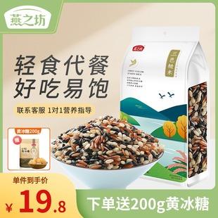 燕之坊三色糙米杂粮米五谷杂粮饭粗粮黑米巢湖糙米红米主食原料