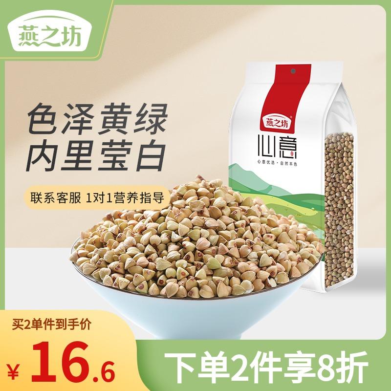 燕之坊营养荞麦米农家荞麦仁大米伴侣粥料甜荞麦东北粗粮五谷杂粮