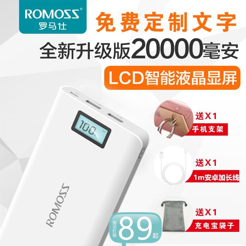 ROMOSS/罗马仕 移动电源20000毫安大容量显示屏冲手机通用充电宝