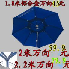 Зонт для рыбалки Hengding 213 1.8