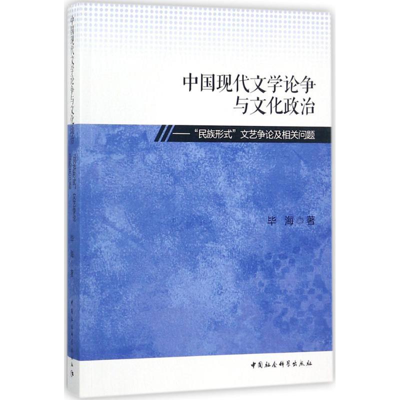 中国现代文学论争与文化政治: